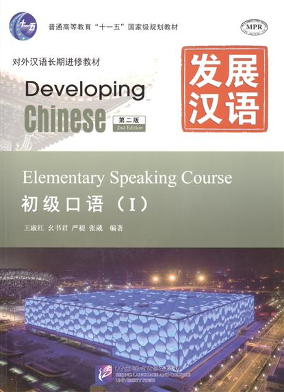 Wang Shu Hong, Yan Ti Yao Shu Jun, Zhang Wei Developing Chinese: Elementary 1 (2nd Edition) Speaking Course (+MP3) / Развивая китайский. Второе издание. Начальный уровень. Часть 1. Курс говорения +MP3 chinese calligraphy book learn liu gongquan wang xizhi kaishu regular script xing shu model