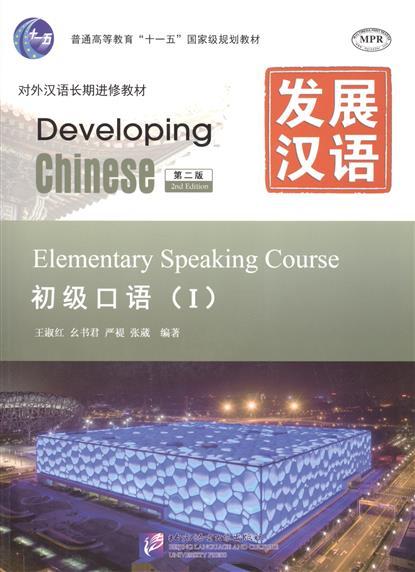 Wang Shu Hong, Yan Ti Yao Shu Jun, Zhang Wei Developing Chinese: Elementary 1 (2nd Edition) Speaking Course (+MP3) / Развивая китайский. Второе издание. Начальный уровень. Часть 1. Курс говорения +MP3 eset nod32 антивирус platinum edition 3пк 2года
