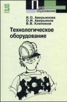 Аверьянов О. Технологическое оборудование технологическое оборудование прокатного производства