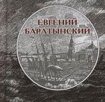 Баратынский 2тт