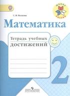 Математика. 2 класс. Тетрадь учебных достижений. Учебное пособие