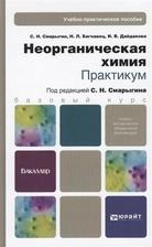 Неорганическая химия. Практикум. Учебно-практическое пособие для бакалавров