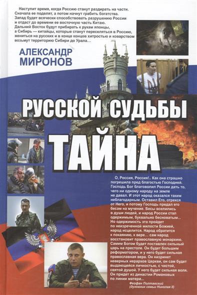 Русской судьбы тайна. Роман-размышление