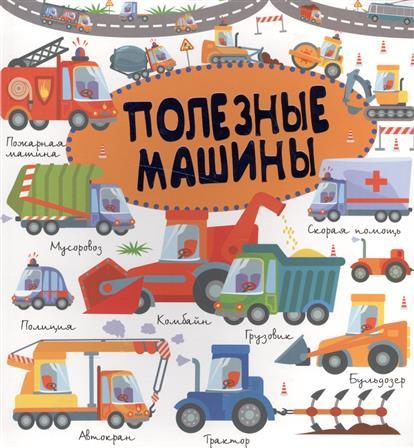 Доманская Л., Попова И. Полезные машины полезные машины