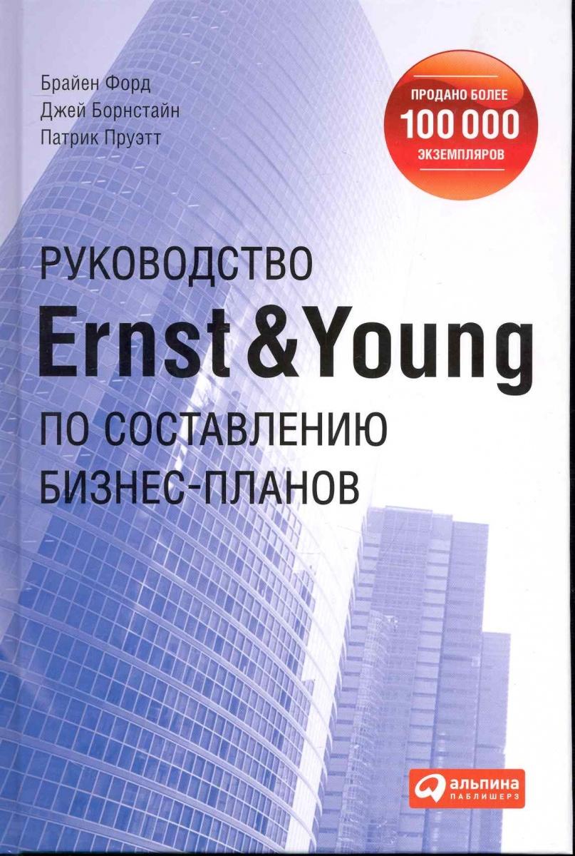 Форд Б., Борнстайн Дж., Пруэтт П. Руководство Ernst & Young по составл. бизнес-планов