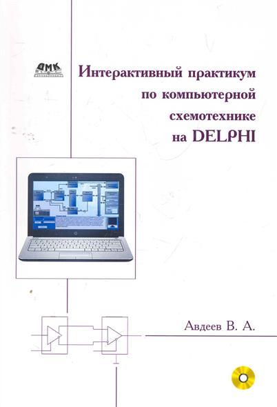 Интерактивный практикум по комп. схемотехнике на Delphi + CD