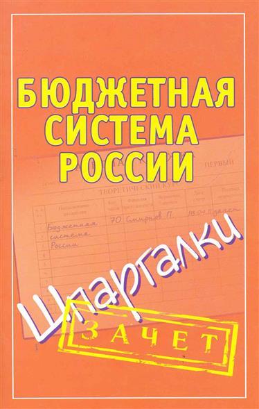 Бюджетная система России Шпаргалки