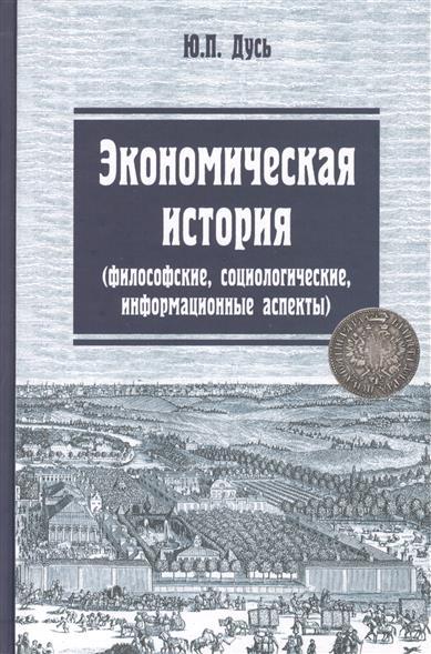 Экономическая история (философские, социологические, информационные аспекты): Учебное пособие
