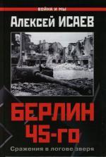 Берлин 45-го Сражения в логове зверя
