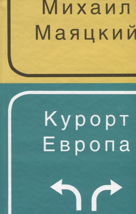 Маяцкий М. Курорт Европа