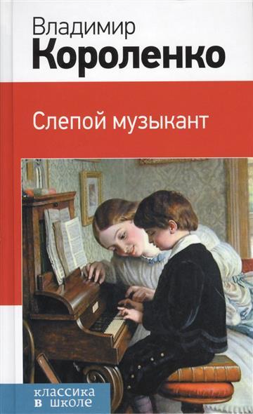 Короленко В.: Слепой музыкант