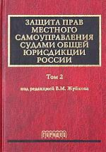 Жуйкова В. Защита прав местного самоуправления g4pc50kd irg4pc50kd to 247