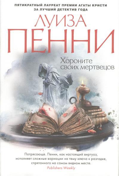 Пенни Л. Хороните своих мертвецов книги азбука хороните своих мертвецов