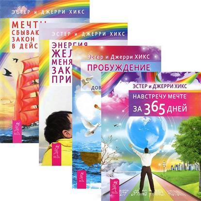 Хикс Э., Хикс Д. Пробуждение сознания (комплект из 4 книг) светлова м хикс э мечты сбываются навстречу мечте за 365 дней комплект из 2 книг