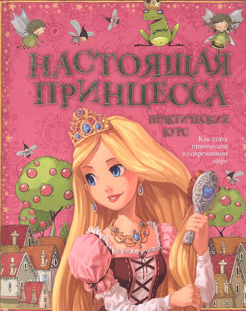 Гамильтон Л. Настоящая принцесса. Практический курс. Как стать принцессой в современном мире дмитриева в как стать настоящей принцессой isbn 9785271346712