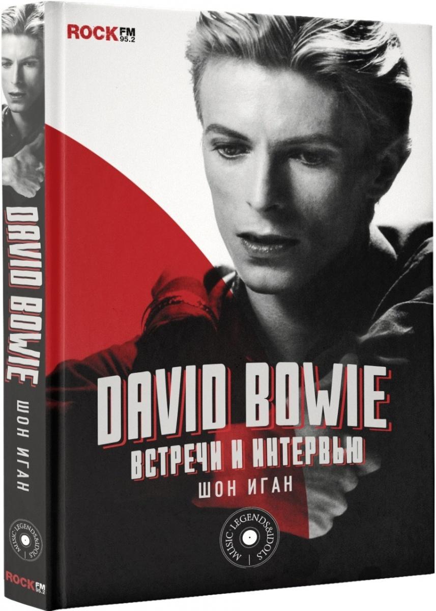 Иган Ш. David Bowie. Встречи и интервью david bowie david bowie david live 2005 mix 3 lp