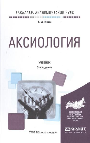 Ивин А. Аксиология. Учебник а а ивин и п никитина основы философии учебник