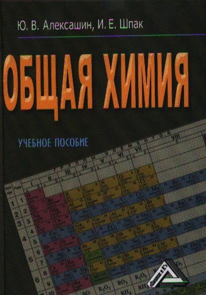 Общая химия. Учебное пособие. 2-е издание