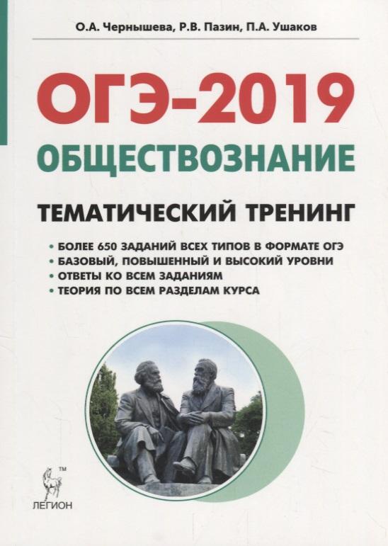Чернышева О., Пазин Р., Ушаков П. ОГЭ-2019. Обществознание. 9 класс. Тематический тренинг