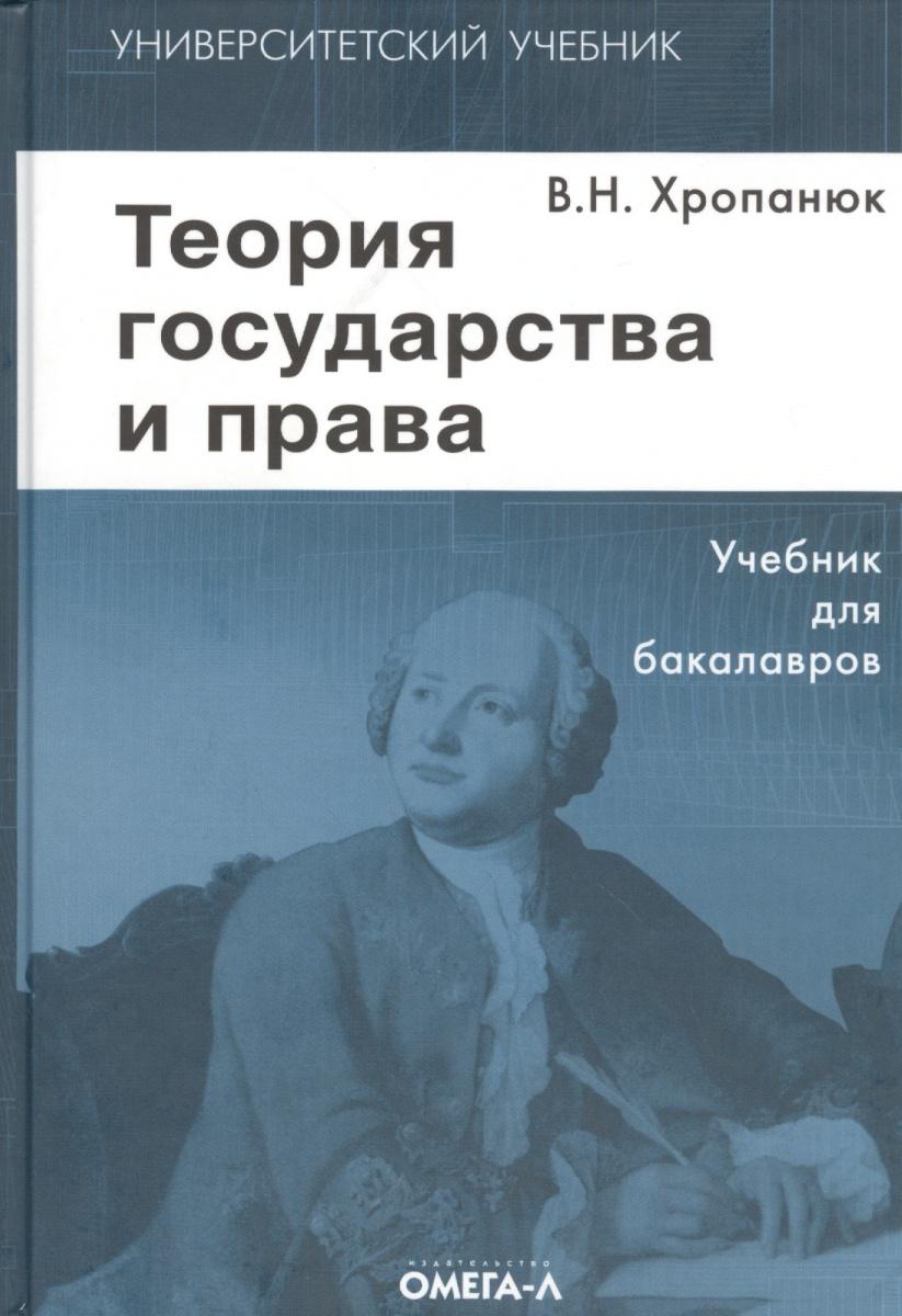 Хропанюк В. Теория государства и права Хропанюк хропанюк в н теория государства и права учебник для бакалавров 10 е изд стер