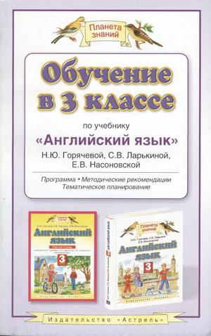 Обучение в 3 кл по учебнику Англ. яз.