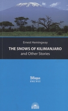 Снега Килиманджаро и другие рассказы / The Snows of Kilimanjaro and Other Stories