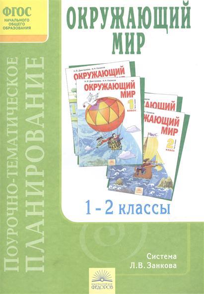 """Поурочно-тематическое планирование к учебникам """"Окружающий мир"""". 1-2 классы"""