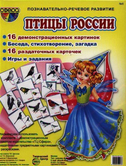 Птицы России. 16 демонстрационных картинок. 16 раздаточных карточек