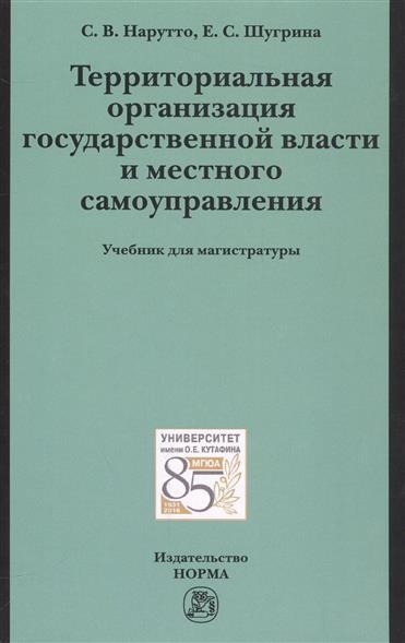 Территориальная организация государственной власти и местного самоуправления. Учебник для магистратуры