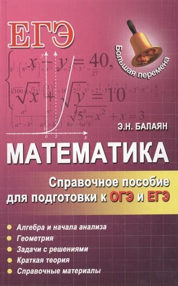 Балаян Э. Математика. Справочное пособие для подготовки к ОГЭ и ЕГЭ