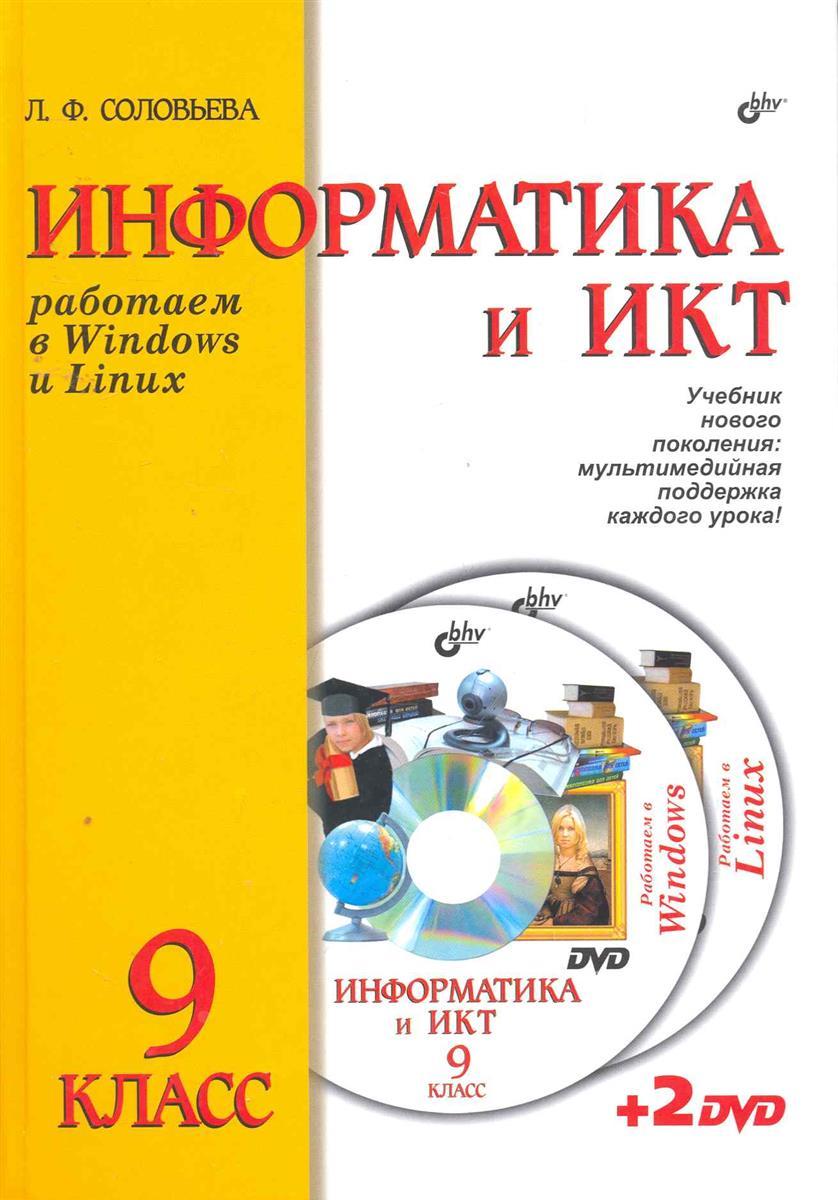 Соловьева Л. Информатика и ИКТ 9 кл. Работаем в Windows и Linux naba barkakati suse linux 9 3 for dummies