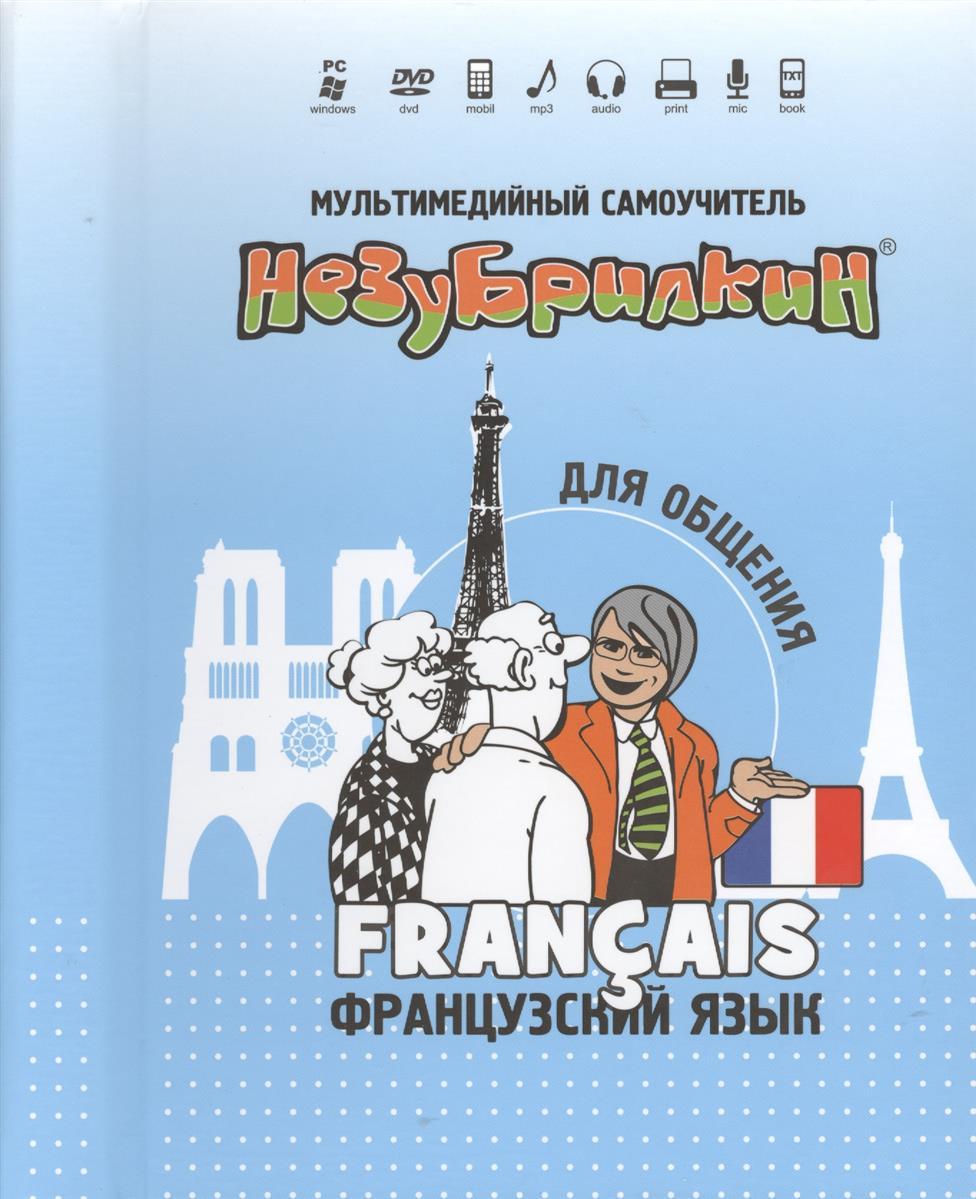 Мультимедийный самоучитель Незубрилкин. Французский язык для общения (+DVD) книги издательство аст французский язык новый самоучитель