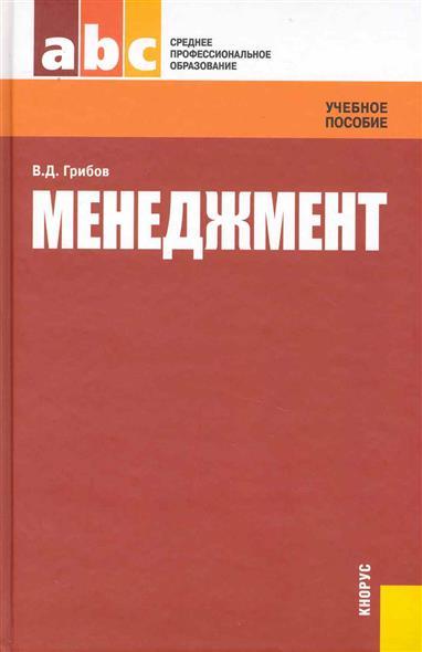 Грибов В. Менеджмент Уч. пос. козлова е жилищное право уч пос карман формат
