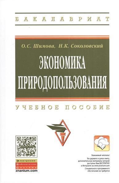 Шимова О., Соколовский Н. Экономика природопользования: Учебное пособие. Второе издание, исправленное экономика природопользования