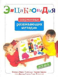 Энциклопедия современных развивающих методик От 0 до 6 лет