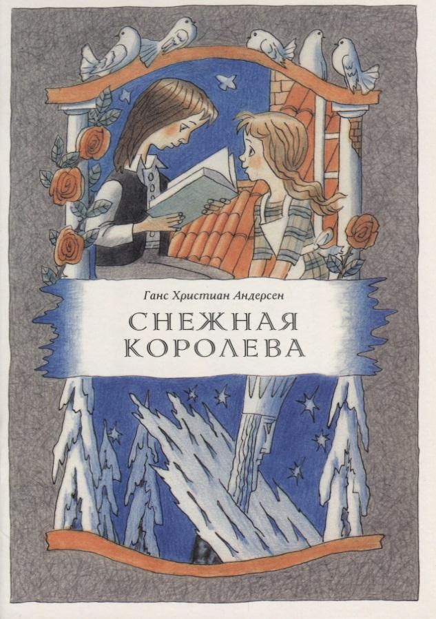 Андерсен Г. Снежная королева лонгслив printio снежная королева