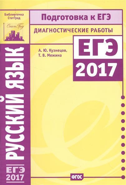 Русский язык. Подготовка к ЕГЭ в 2017 году. Диагностические работы