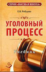 Рябцева Е. Уголовный процесс н с манова уголовный процесс учебник
