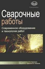 Банников Е. Сварочные работы Совр оборуд и технология работ food e commerce