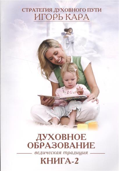 Стратегия духовного развития. Ведическая традиция. Книга 2. Духовное образование