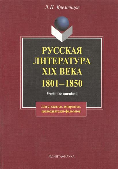 Русская литература 19 века 1801-1850