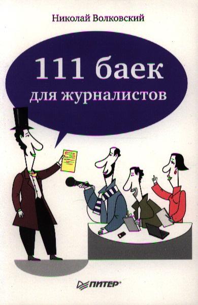 Волковский Н. 111 баек для журналистов цена 2017