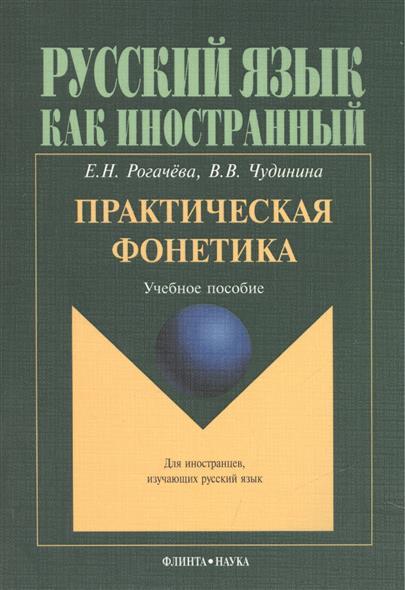 Практическая фонетика. Учебное пособие для вводно-фонетического курса