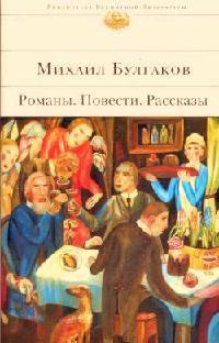 Собачье сердце Романы Повести Рассказы
