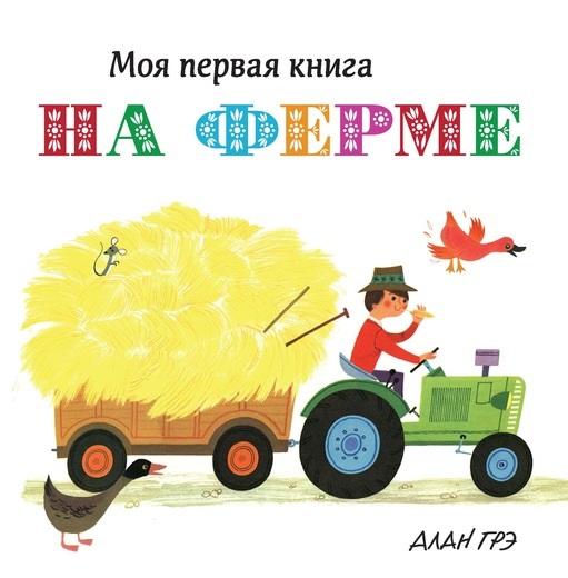 Грэ А. Моя первая книга. На ферме грэ а моя первая книга транспорт