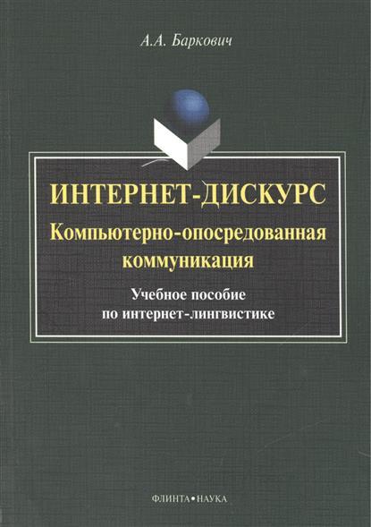Баркович А. Интернет-дискурс компьютерно-опосредованная коммуникация. Учебное пособие по интернет-лингвистике интернет