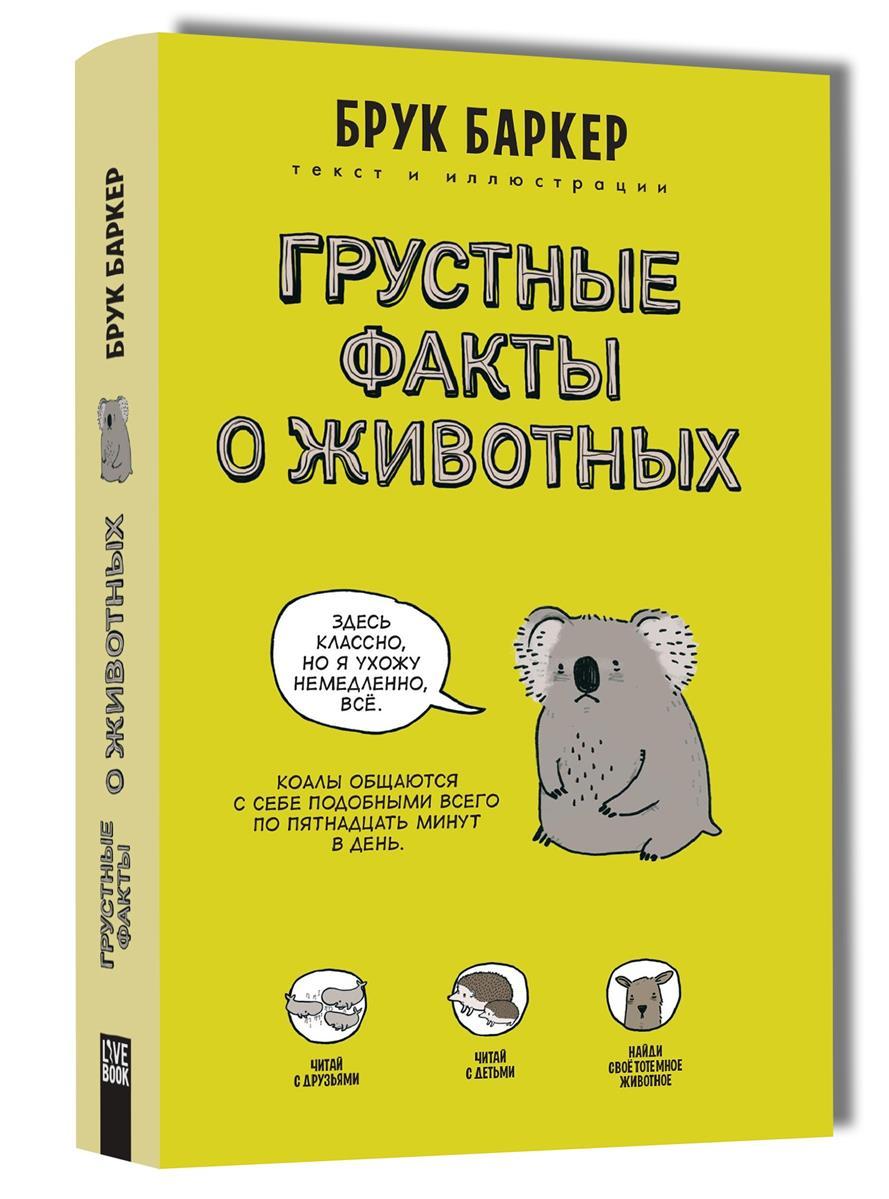 Баркер Б. Грустные факты о животных