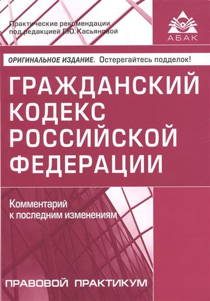 Гражданский кодекс Российской Федерации. Комментарий к последним изменениям. Правовой практикум