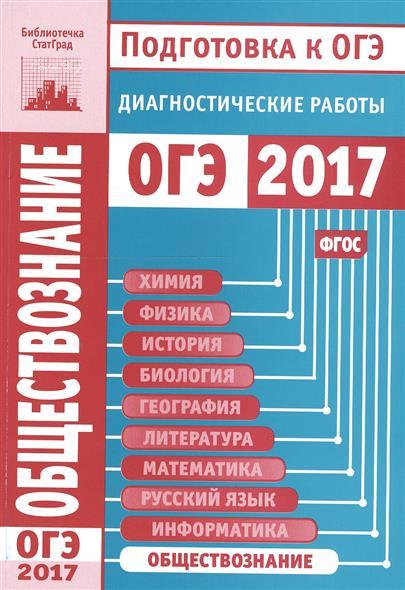 Крицкая Н. (сост.) Обществознание. Подготовка к ОГЭ в 2017 году. Диагностические работы