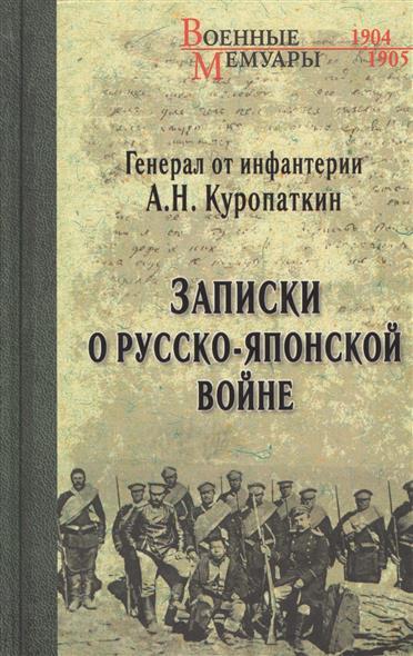 Куропаткин А. Записки о Русско-японской войне